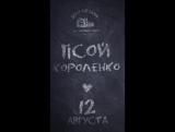 Чичваркин рекомендует Псоя Короленко
