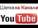 [К.Э.С]-Как Создать шапку для канала YouTube!