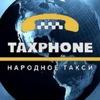 Клуб ТАКСФОН - Народное такси