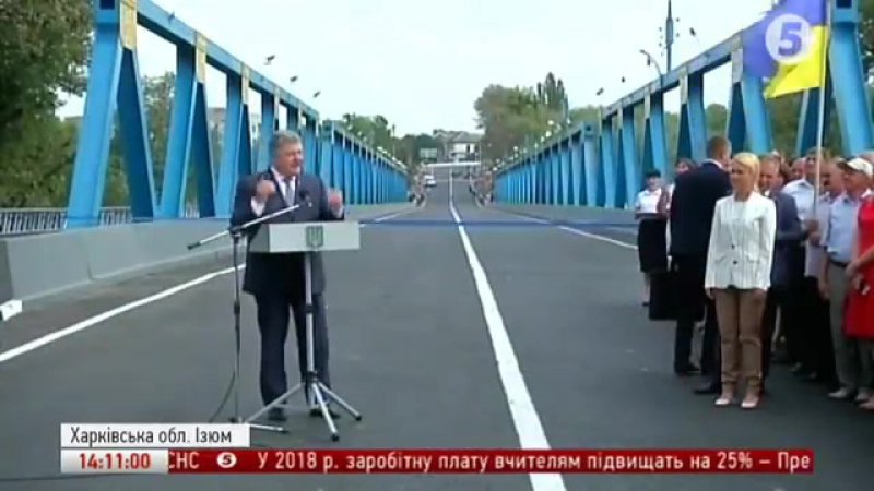 В Изюме президент Украины Петр Порошенко открыл мост