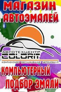 Дмитрий Колорит