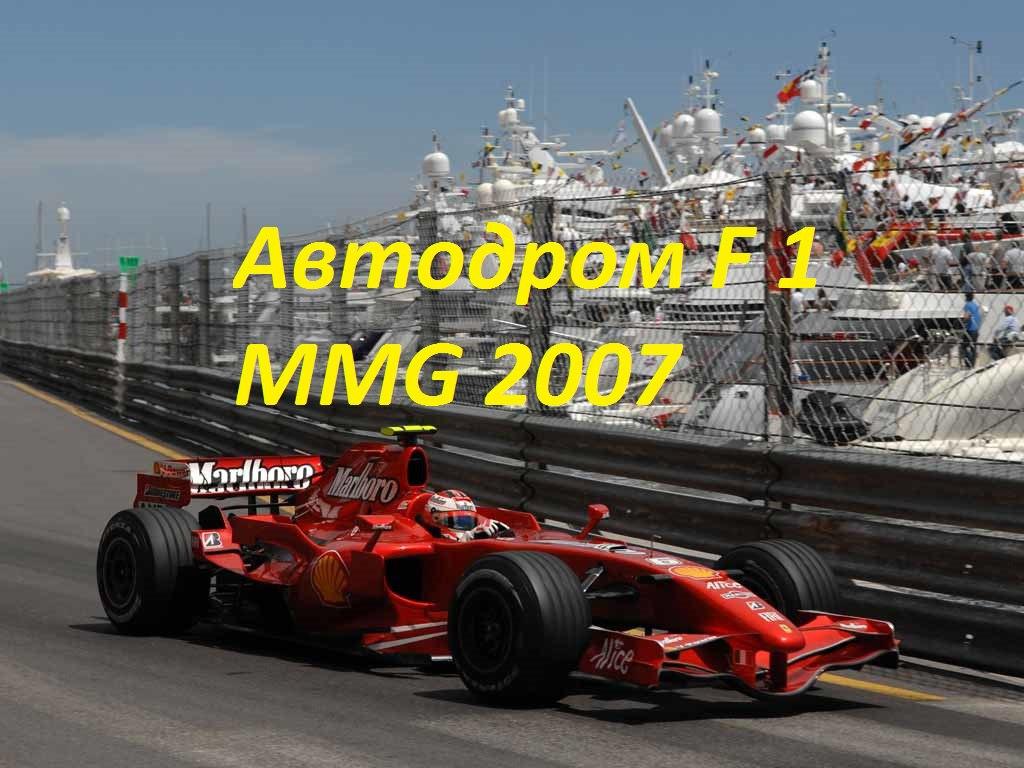 Гонки.МЕ Автодром Ф1 2007 Ф1 ММГ 2007