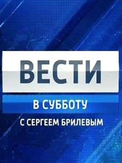 Вести в субботу 14.01.2017 смотреть онлайн