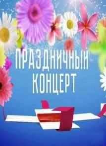 Большой праздничный концерт к Дню работника прокуратуры 14.01.2017 смотреть онлайн