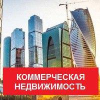 Продам коммерческая недвижимость в вконтакте Аренда офиса Лыковская 1-я улица