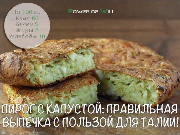 калорийность печёных пирожков с капустой