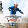 Роллеры Саратова  |  Роллер школа Style64.RU