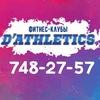 Фитнес клубы D`Athletics   Санкт-Петербург