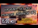 Вуаля! нагиб в Playerunknown's battlegrounds | Стрим открытий! #2