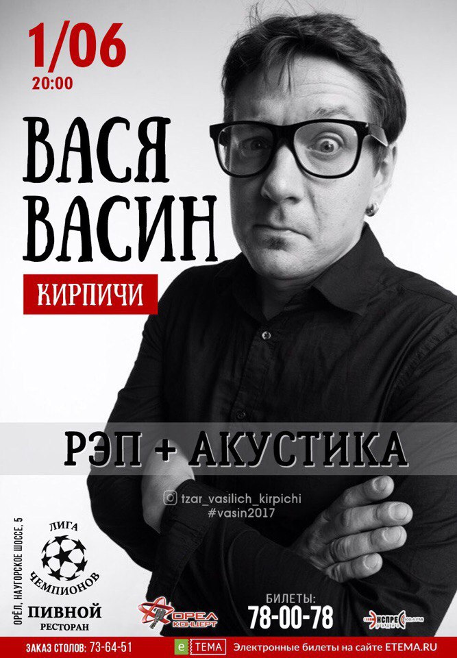 Вася Васин (Кирпичи) «Рэп + Акустика»