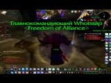 Whotssap Freedom of Alliance