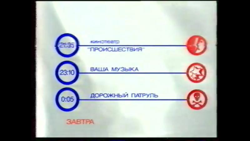 Фрагмент программы передач и конец эфира (ТВ-6, 05.02.2000)