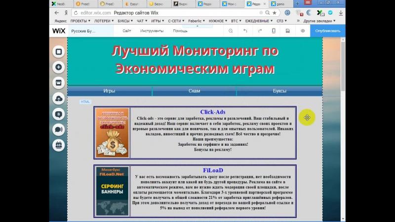 Как Сделать свой сайт на Виксе