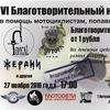 VI Благотворительный концерт