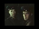 Государственная граница. (1980-1988). Фильм 5 Серия 2. СССР