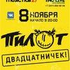 8/11 | ПИЛОТ | Уфа / MusicHall27