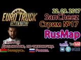 Euro Truck Simulator 2. Стрим №17. Руль Logitech Momo. RusMap. Беларусь-Россия.
