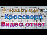 VIDEO HD ОТЧЁТ :КРОССВОРД 9.02.17г
