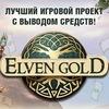 ELVEN GOLD - Заработай на своем городе!