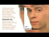 Вадим Казаченко - Альбом
