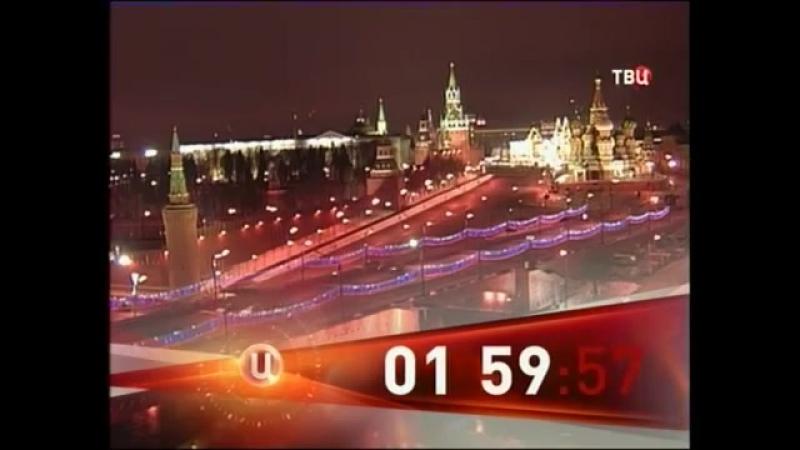 Конец эфира (ТВ Центр, 15 января 2014)