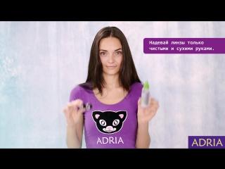 Видеоинструкция Как надеть и снять склеры от Adria