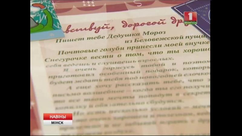 Белпочта предлагает услугу письмо от Деда Мороза Беларусь 1