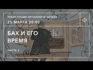 Трансляция органного вечера | Бах и его время. Часть 2