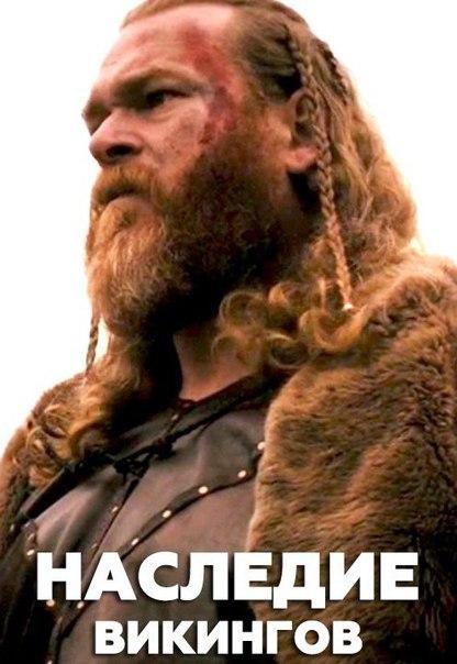 Наследие викингов википедия