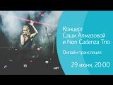 Концерт Саши Алмазовой и Non Cadenza Trio. Онлайн-трансляция