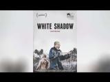 Белая тень (2013)  White Shadow