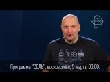 Александр Минаев и СОЛЬ 5 марта на РЕН ТВ