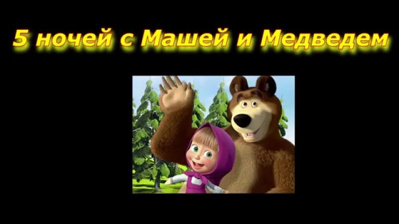 Фнаф 4 - 5 ночей с Машей и Медведем! Фнаф 4 - прикол с Фредбером! Fnaf! (Ржака и наркомания!)