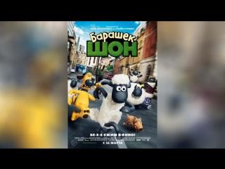 Барашек Шон (2014) | Shaun the Sheep Movie