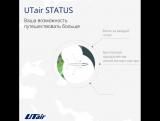 STATUS | UTair