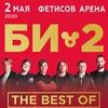 02.05.2017 БИ-2   ВЛАДИВОСТОК   ФЕТИСОВ АРЕНА