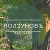 Эко-парк «Ползуновъ»