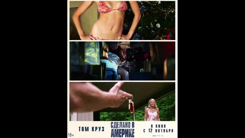 Красиво жить не запретишь. ТомКруз в фильме СделановАмерике. В кино с 12 октября.