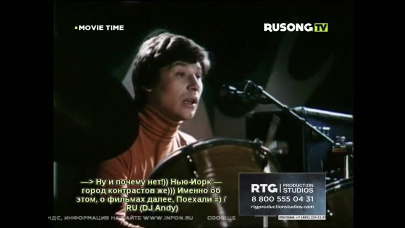из к/ф берегите женщин - Я вспоминаю [Летящей походкой] (Rusong TV) MOVIE TIME