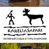 Активный отдых --КАРЕЛИЯСАФАРИ--Туризм в Карелии
