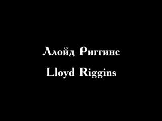 Бенуа де ла Данс-2004: Ллойд Риггинс / Benois de la Danse-2004: Lloyd Riggins