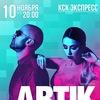 Artik & Asti | 10 НОЯБРЯ | РОСТОВ-НА-ДОНУ
