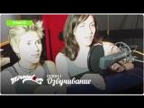 Miraculous: Tales of Ladybug & Cat Noir – Season 1 | BTS: Cristina Vee & Carrie Keranen