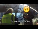 part30 Лайфхак как выйти без билета или позитив от полиции