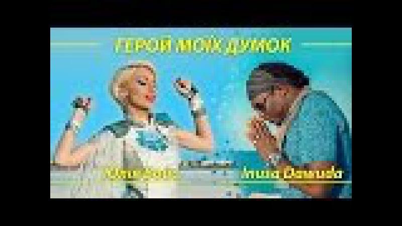 Юлія Войс ft. Inusa Dawuda - Герой Моїх Думок (No One)