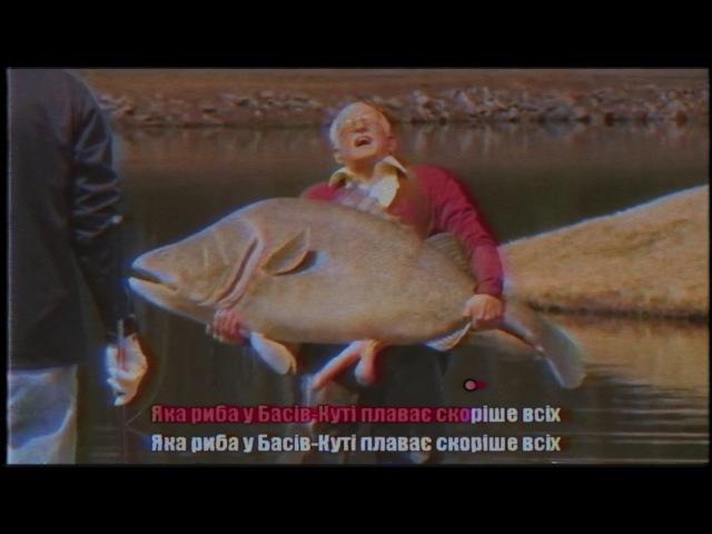 Татухі Караокє Риба