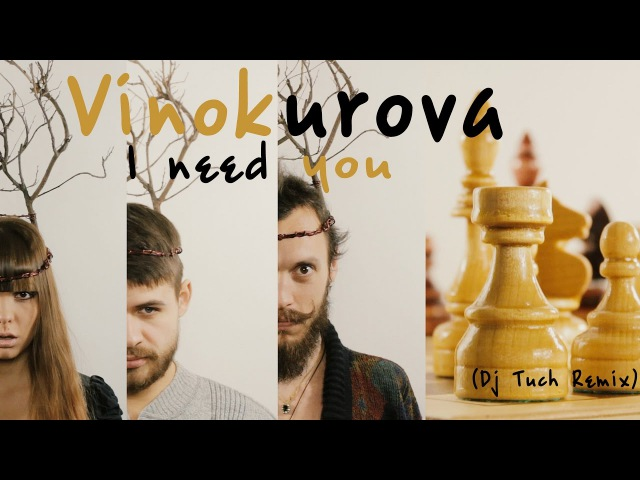 Екатерина Винокурова - I need you (Dj Tuch Remix)