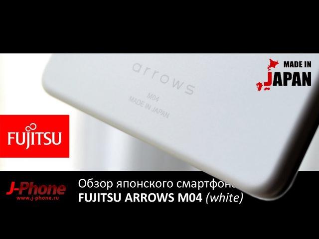 Обзор ударопрочного FUJITSU ARROWS M04 SIM-free (white)
