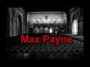 В стилі Max Payne твір №2(студійний запис)