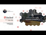 6 ступеней 3D мастерства - презентация курса по 3Ds Max, Corona, ZBrush, Unreal Engine